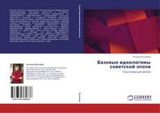 Buchcover von Базовые идеологемы советской эпохи