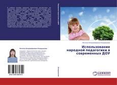 Bookcover of Использование народной педагогики в современных ДОУ