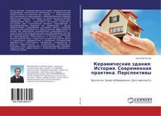 Bookcover of Керамические здания: История. Современная практика. Перспективы