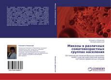 Bookcover of Микозы в различных соматовозрастных группах населения