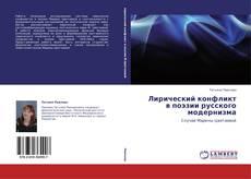 Bookcover of Лирический конфликт в поэзии русского модернизма