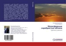 Bookcover of Мезосферные серебристые облака
