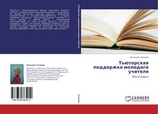 Bookcover of Тьюторская поддержка молодого учителя