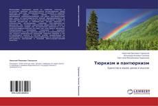 Capa do livro de Тюркизм и пантюркизм