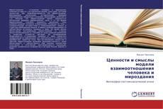 Bookcover of Ценности и смыслы модели взаимоотношения человека и мироздания