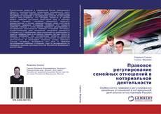Bookcover of Правовое регулирование семейных отношений в нотариальной деятельности