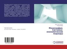 Bookcover of Монография. Системно-экономические подходы