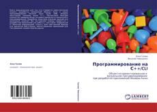 Bookcover of Программирование на С++/CLI