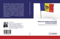 Bookcover of Научно-практический комментарий