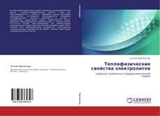Теплофизические свойства электролитов kitap kapağı