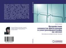Bookcover of Воздействие элементов фильтрации в электрокардиографе на сигнал
