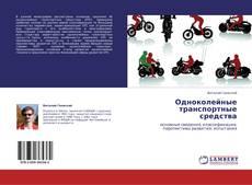 Portada del libro de Одноколейные транспортные средства