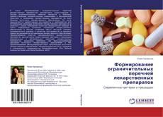 Bookcover of Формирование ограничительных перечней лекарственных препаратов