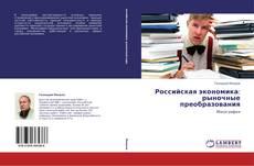 Bookcover of Российская экономика: рыночные преобразования