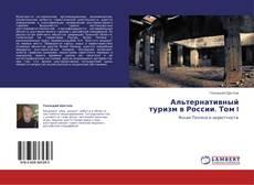 Couverture de Альтернативный туризм в России. Том I