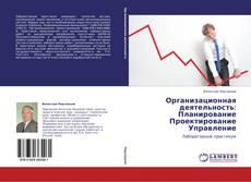 Обложка Организационная деятельность: Планирование Проектирование Управление
