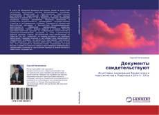 Bookcover of Документы свидетельствуют
