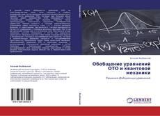 Copertina di Обобщение уравнений ОТО и квантовой механики