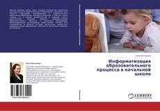 Информатизация образовательного процесса в начальной школе kitap kapağı
