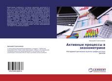 Buchcover von Активные процессы в эконометрике