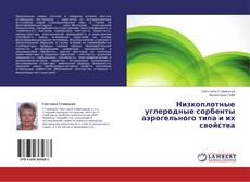 Bookcover of Низкоплотные углеродные сорбенты аэрогельного типа и их свойства