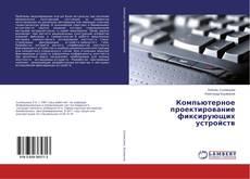 Buchcover von Компьютерное проектирование фиксирующих устройств