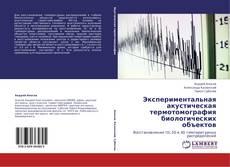 Bookcover of Экспериментальная акустическая термотомография биологических объектов