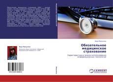 Обложка Обязательное медицинское страхование
