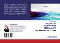 Buchcover von Социальное партнерство государства и религиозных организаций в России