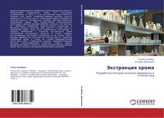 Bookcover of Экстракция хрома