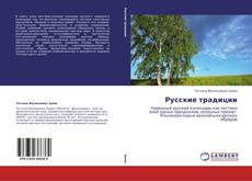 Bookcover of Русские традиции