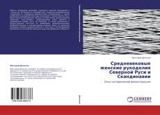 Copertina di Средневековые женские рукоделия Северной Руси и Скандинавии
