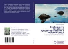 Bookcover of Особенности процессов гумусообразования в морской среде