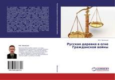 Bookcover of Русская деревня в огне Гражданской войны