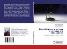 Bookcover of Бенз(а)пирен в почвах и методы его извлечения
