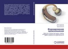 Bookcover of Формирование произношения