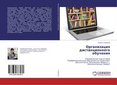 Buchcover von Организация дистанционного обучения
