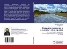 Bookcover of Гидрологические и климатические ряды