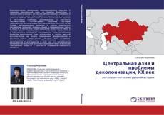 Bookcover of Центральная Азия и проблемы деколонизации, ХХ век