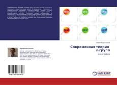 Современная теория   n-групп的封面