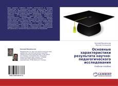Bookcover of Основные характеристики результата научно-педагогического исследования