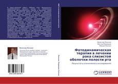 Capa do livro de Фотодинамическая терапия в лечении рака слизистой оболочки полости рта