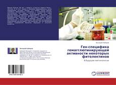 Bookcover of Ген-специфика гемагглютинирующей активности некоторых фитолектинов