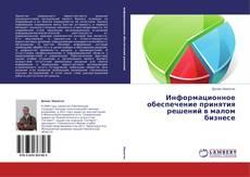 Portada del libro de Информационное обеспечение принятия решений в малом бизнесе