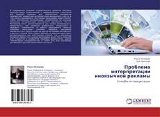 Bookcover of Проблема интерпретации иноязычной рекламы