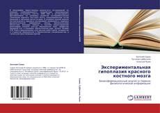 Capa do livro de Экспериментальная гипоплазия красного костного мозга