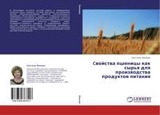 Bookcover of Cвойства пшеницы как сырья для производства продуктов питания