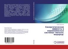 """Bookcover of Синергетические эффекты в неравновесных системах """"металл-водород"""""""