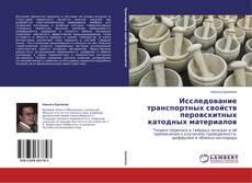 Capa do livro de Исследование транспортных свойств перовскитных катодных материалов