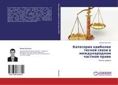 Категория наиболее тесной связи в международном частном праве kitap kapağı